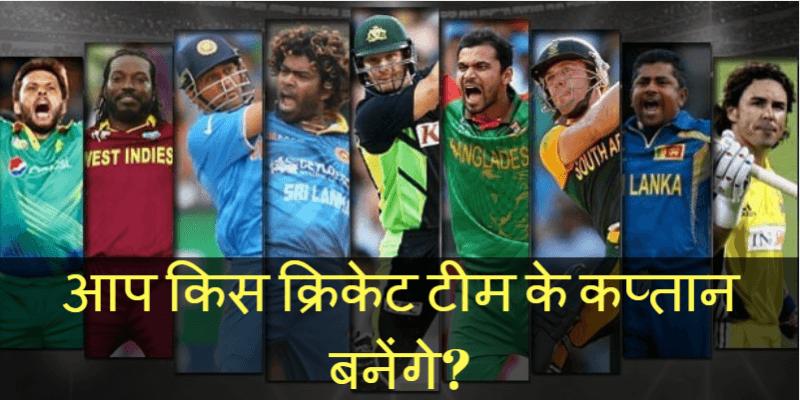 आप किस क्रिकेट टीम के कप्तान बनेंगे?