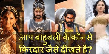 आप बाहुबली के कौनसे किरदार जैसे दीखते हैं?