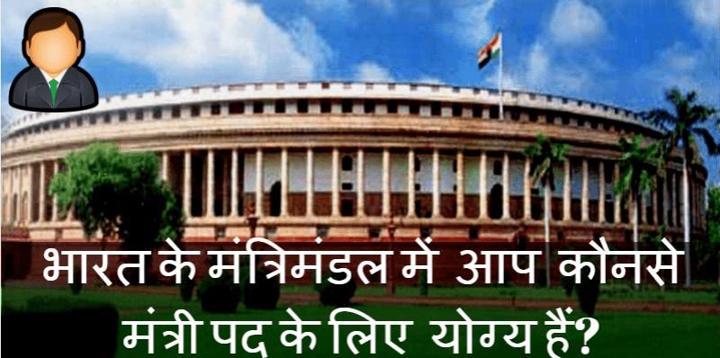 भारत के मंत्रिमंडल में आप कौनसे मंत्री पद के  लिए योग्य हैं