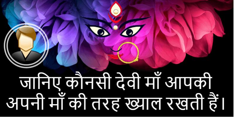 जानिए कौनसी देवी माँ आपकी अपनी माँ की तरह ख्याल रखती हैं?