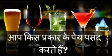 आप किस प्रकार के पेय पसंद करते हैं?